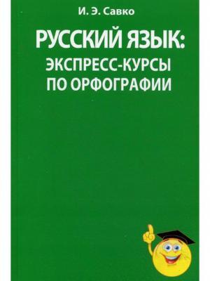 Русский язык. Экспресс-курсы по орфографии Попурри. Цвет: белый