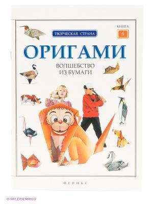 Оригами: волшебство из бумаги, часть 4 Феникс-Премьер. Цвет: белый