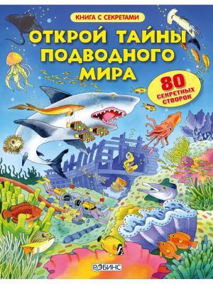 Открой тайны подводного мира Издательство Робинс. Цвет: голубой