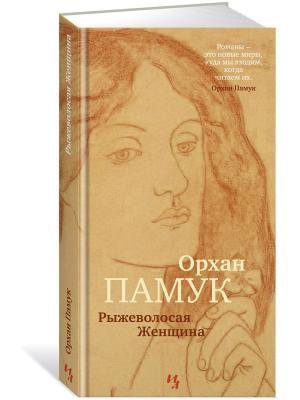 Рыжеволосая Женщина Иностранка. Цвет: белый