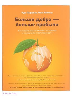 Больше добра - прибыли. Как создать крупный бизнес, не забывая о социальной ответственности Издательство Манн, Иванов и Фербер. Цвет: светло-оранжевый