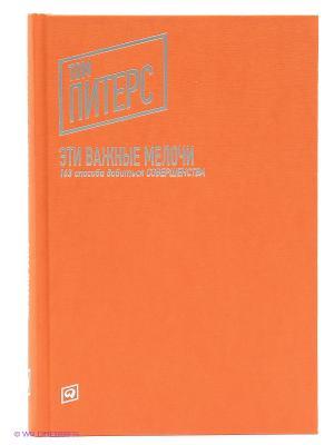 Эти важные мелочи: 163 способа добиться совершенства Альпина Паблишер. Цвет: белый, оранжевый