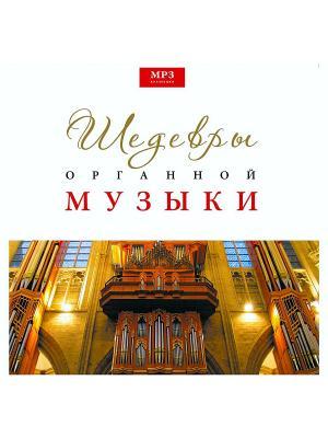 Шедевры органной музыки (компакт-диск MP3) RMG. Цвет: прозрачный