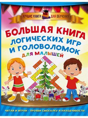Большая книга логических игр и головоломок для малышей Издательство АСТ. Цвет: белый