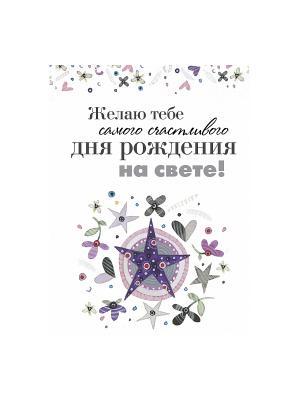 Желаю тебе самого счастливого дня рождения на свете! Эксмо. Цвет: голубой