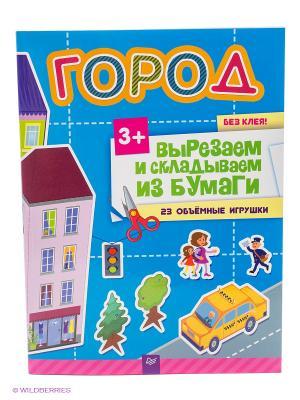Вырезаем и складываем из бумаги. Без клея! Город. 23 объемные игрушки 3+ ПИТЕР. Цвет: голубой