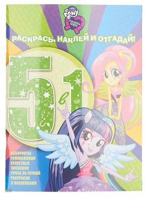 Мой Маленький Пони: Девочки Из Эквестрии. Рно5-1 № 1608. Раскрась, Наклей И Отгадай! 5 В 1 Эгмонт. Цвет: белый