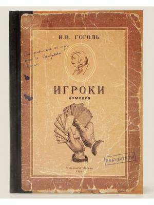 Записная книжка Игроки Бюро находок. Цвет: коричневый, светло-коричневый