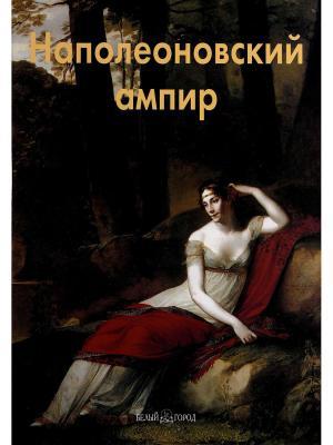 Наполеоновский ампир Белый город. Цвет: белый