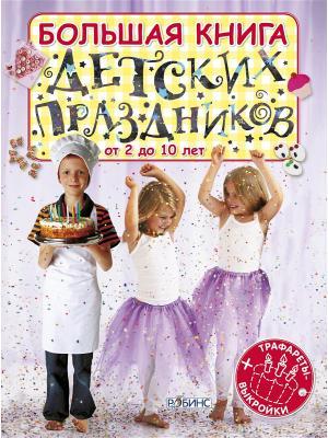 Большая книга детских праздников (трафареты+выкройки) Робинс. Цвет: белый