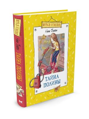 Тайна Полины Издательство Махаон. Цвет: желтый