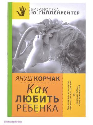 Как любить ребенка Издательство АСТ. Цвет: оранжевый, серый