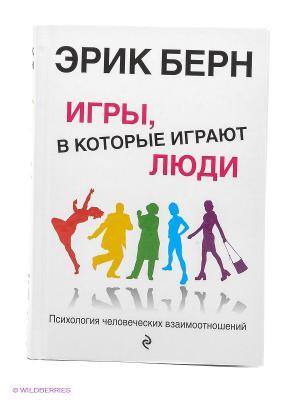 Игры, в которые играют люди: Психология человеческих взаимоотношений Эксмо. Цвет: белый