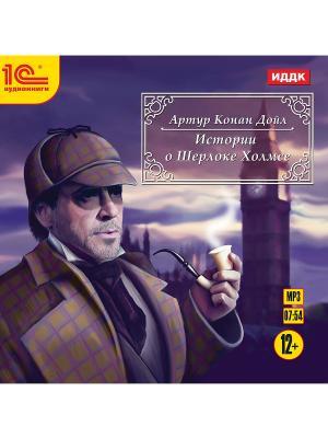 Аудиокнига.  Артур Конан Дойл. Истории о Шерлоке Холмсе 1С-Паблишинг. Цвет: белый