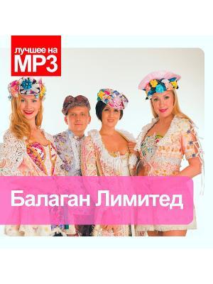 Лучшее на MP3. Балаган Лимитед (компакт-диск MP3) RMG. Цвет: прозрачный