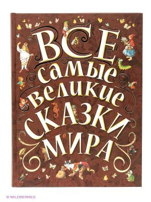 Все самые великие сказки мира Издательство АСТ. Цвет: коричневый