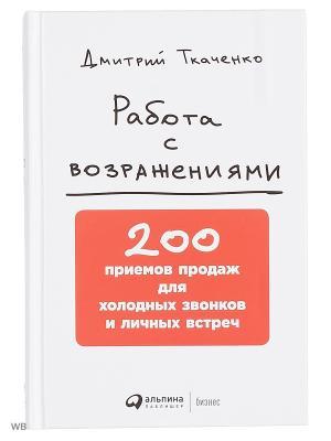 Работа с возражениями: 200 приемов продаж для холодных звонков и личных встреч Альпина Паблишер. Цвет: белый