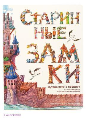 Старинные замки Издательский Дом Мещерякова. Цвет: белый