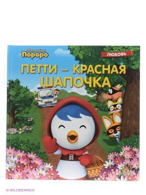 Пингвинннок Пороро. Петти-Красная Шапочка Издательство CLEVER. Цвет: синий