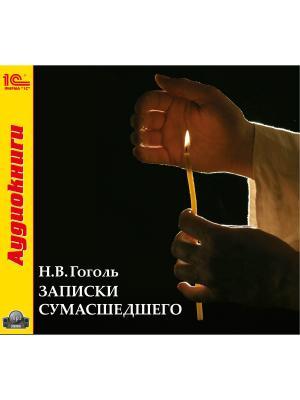 1С:Аудиокниги. Гоголь Н.В. Записки сумасшедшего 1С-Паблишинг. Цвет: белый
