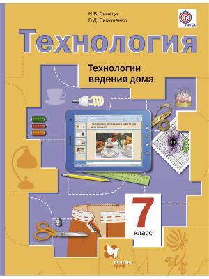 Технология. Технологии ведения дома. 7 кл. Учебник. Вентана-Граф. Цвет: белый