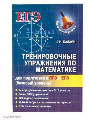 Тренировочные упражнения по математике для подготовке к ОГЭ и ЕГЭ (базовый уровень) Феникс. Цвет: синий