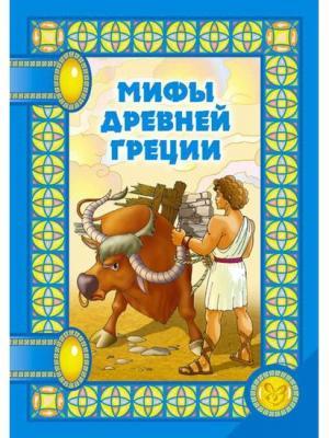 Мифы древней Греции ИД ЛИТЕРА. Цвет: бежевый