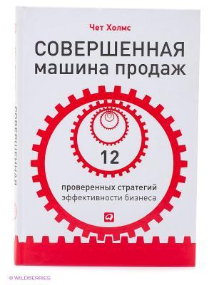 Совершенная машина продаж. 12 проверенных стратегий эффективности бизнеса Альпина Паблишер. Цвет: белый