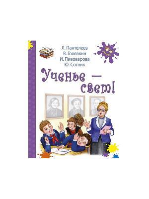Ученье-свет!: рассказы. Детвора Энас-Книга. Цвет: фиолетовый