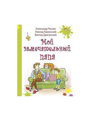 Мой замечательный папа: рассказы. Детвора Энас-Книга. Цвет: зеленый