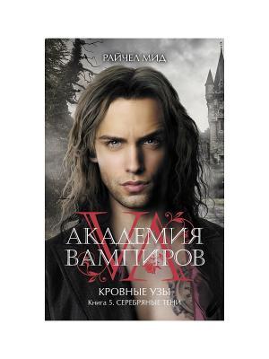 Академия вампиров. Кровные узы. Книга 5. Серебряные тени Эксмо. Цвет: фиолетовый