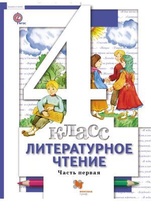 Литературное чтение. В 3 частях. 4 кл. Учебник. Издание. Вентана-Граф. Цвет: белый