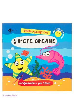 В море-океане: книжка-раскраска Феникс-Премьер. Цвет: белый