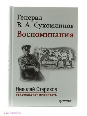Генерал В. А. Сухомлинов. Воспоминания. С предисловием Николая Старикова ПИТЕР. Цвет: серый