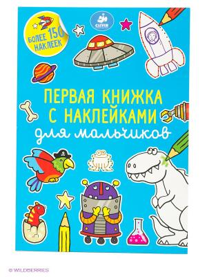 Первая книжка с наклейками для мальчиков Издательство CLEVER. Цвет: голубой