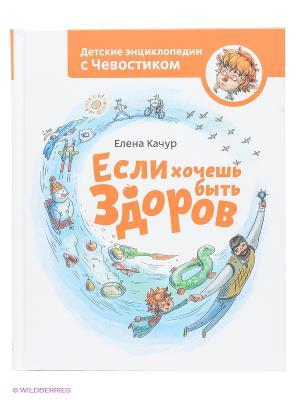 Если хочешь быть здоров Издательство Манн, Иванов и Фербер. Цвет: белый, светло-коричневый