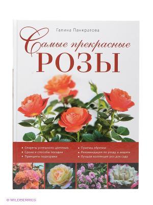 Самые прекрасные розы Эксмо. Цвет: белый