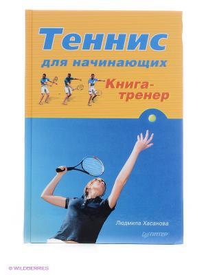 Теннис для начинающих. Книга-тренер ПИТЕР. Цвет: синий