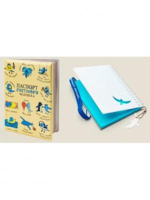 Набор: Обложка на паспорт Счастливого человека и Блокнот Птица оргстекло Бюро находок. Цвет: горчичный
