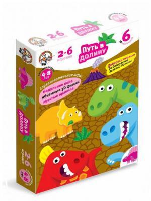 Игра настольная Путь в долину. Динозавры (3D фишки, модульное поле, мягк.) Десятое королевство. Цвет: светло-коричневый, белый, фуксия