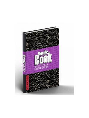 DoodleBook. Техники творческой визуализации (черная обложка) Эксмо. Цвет: бежевый