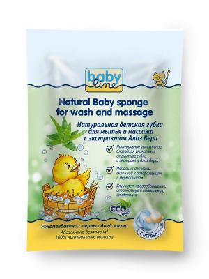 Натуральная детская губка для мытья и массажа с экстрактом Алоэ Вера Babyline. Цвет: зеленый