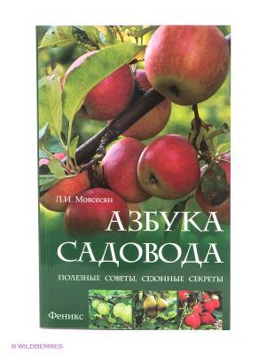 Азбука садовода: полезные советы, сезонные секреты Феникс. Цвет: зеленый