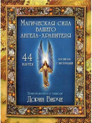 Карты Магическая сила вашего ангела хранителя (44 карты+брошюра). 5-е изд Попурри. Цвет: белый