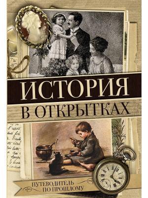 История в открытках Издательство АСТ. Цвет: белый