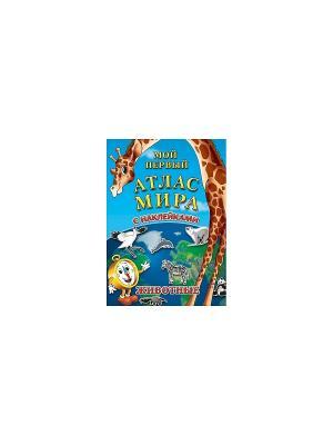 Детский атлас мира с наклейками. Животные Бумбарам. Цвет: голубой, зеленый, коричневый