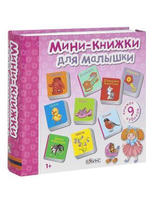 Мини-книжки для малышки Робинс. Цвет: розовый