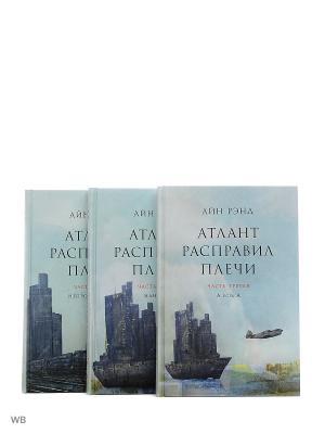 Атлант расправил плечи. В 3 книгах. Альпина Паблишер. Цвет: белый