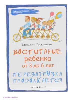 Воспитание ребенка от 3 до 6 лет: перезагрузка продолжается Феникс. Цвет: голубой, белый