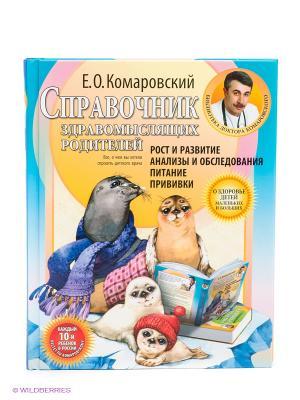 Справочник здравомыслящих родителей Эксмо. Цвет: голубой, розовый, желтый